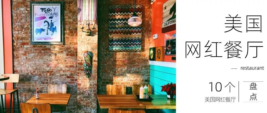 美国10大网红餐厅大盘点,带你打卡美利坚最火的餐厅