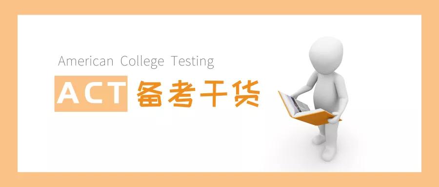 ACT备考干货:语法、数学、阅读、科推、写作怎样备考最高效?