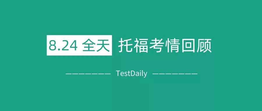 2019年8月24日托福考试真题回顾-口语写作真题答案