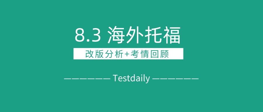 2019年8月3日海外托福改版分析+考试真题回顾-口语写作真题