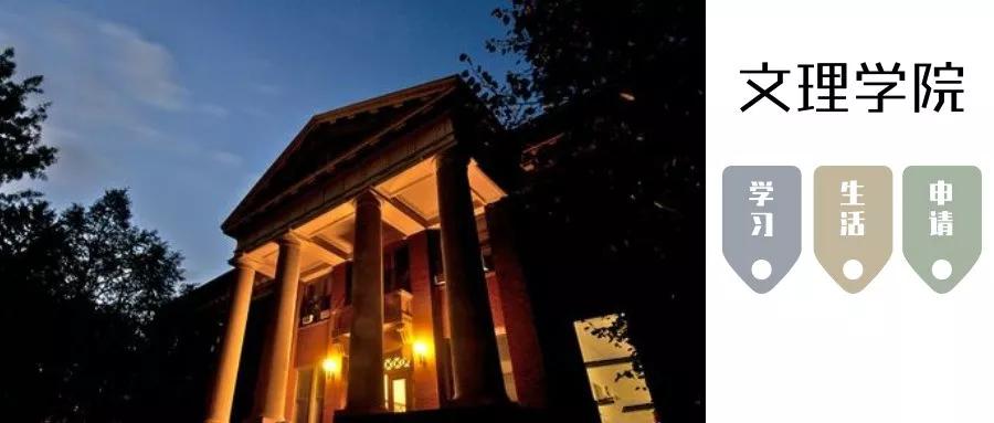 文理学院和综合大学有哪些区别?在文理学院生活是一种怎样的体验?如何申请文理学院?