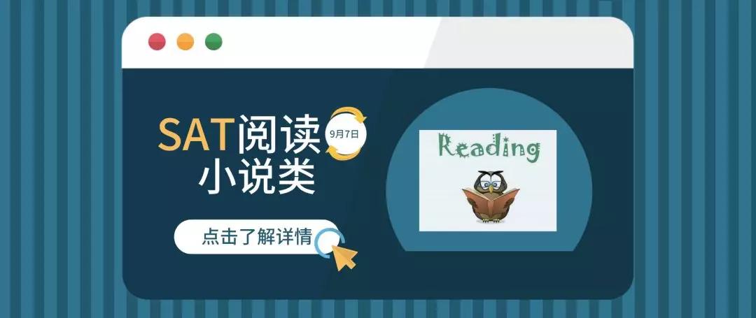 SAT考试中的小说阅读考察的重点是什么?有什么技巧和方法破解?