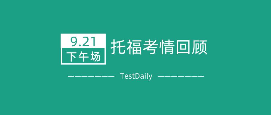 2019年9月21日下午场托福考试真题回顾-托福口语写作真题