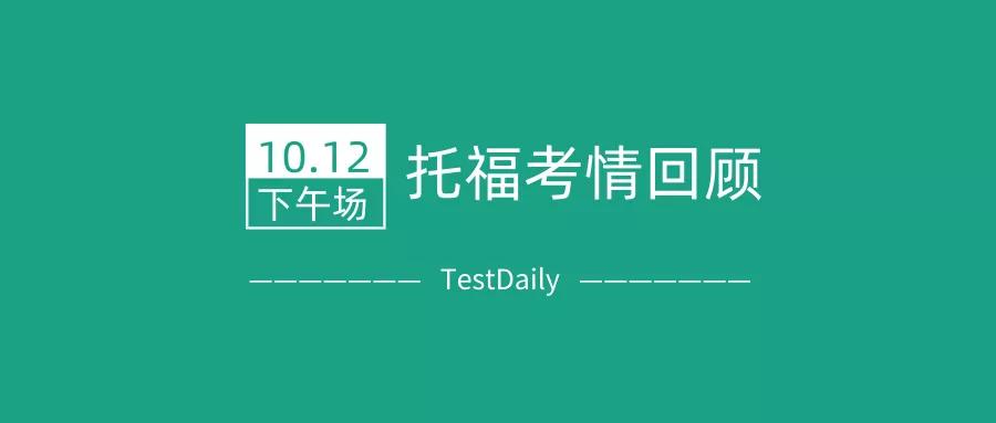 2019年10月12日下午场托福考试真题回顾-托福口语写作真题答案