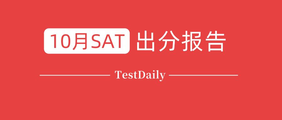 10月SAT出分:亚太Curve美滋滋,北美依旧稳定,这次SAT你考得怎么样?