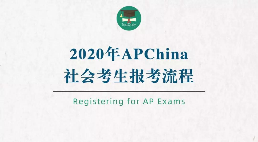 火速!AP China刚刚更新官网,2020AP社会考生报名流程出炉 || TD干货