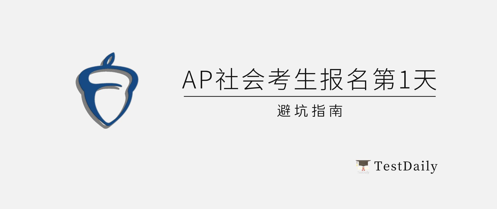 AP社会考生报名第一天,北京微积分考位被一抢而空 || AP报名流程