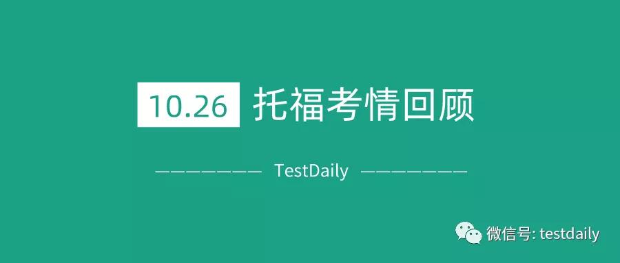 2019年10月26日托福考试真题回顾-托福口语写作真题答案