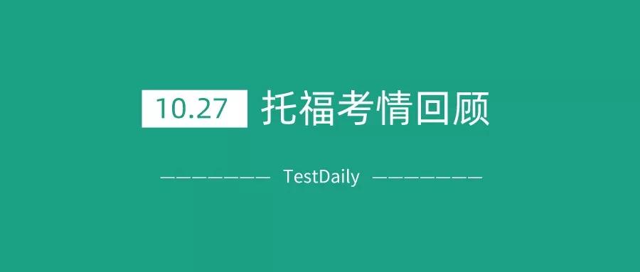 2019年10月27日托福考试真题回顾-托福口语写作答案