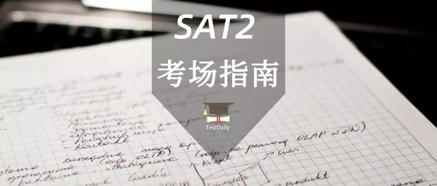 SAT2考试流程详解_SAT2考试有哪些注意事项?临近考试,看完不慌!