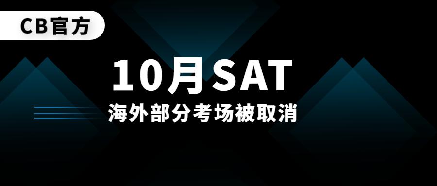 CB官方:亚太部分SAT考点临时取消(不含香港),请及时查看你的考试信息!