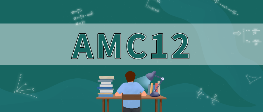 从两道题分析你离AMC12到底有多远?|| TD干货
