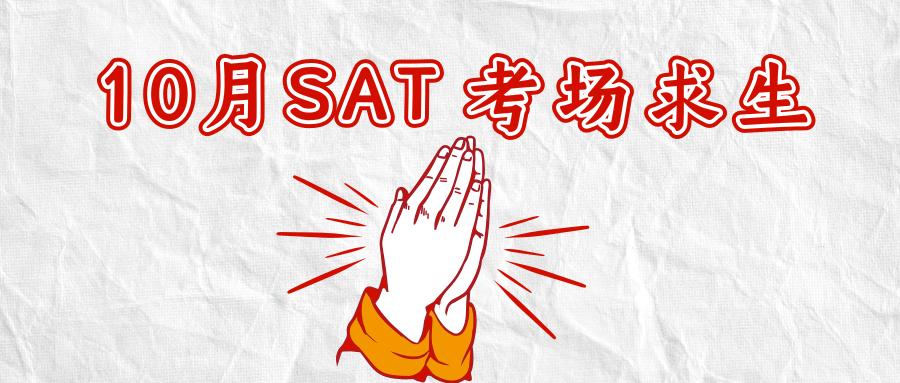 SAT考前准备注意事项:比北京地铁更拥挤的,是香港亚博的SAT考场