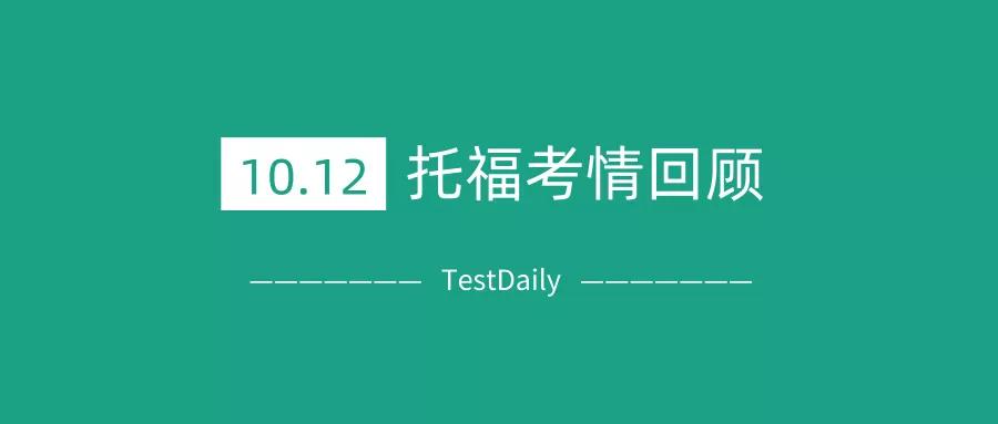 2019年10月12日上午场托福考试真题回顾-托福口语写作真题答案