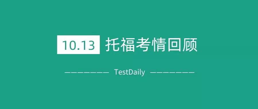 2019年10月13日托福考试真题回顾-托福口语写作真题答案