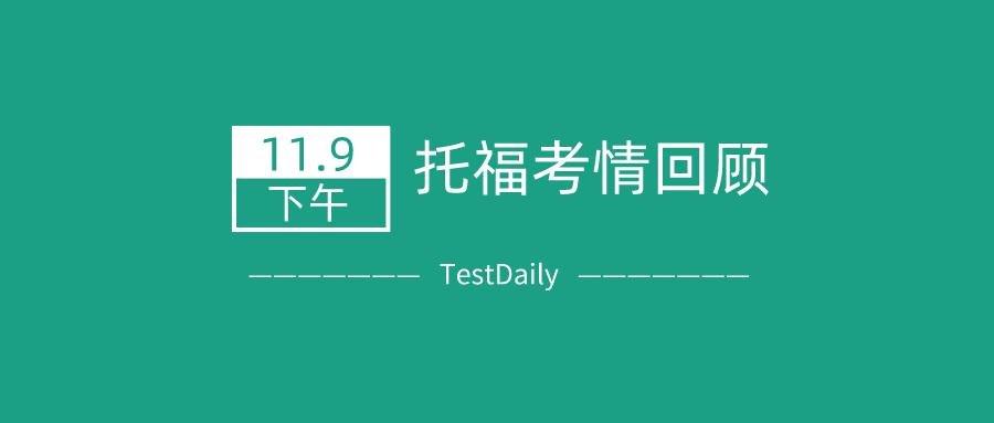 2019年11月9日下午场托福真题回顾-口语写作真题答案