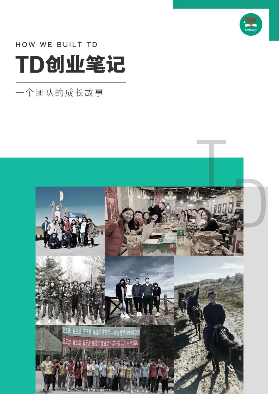 一个团队的成长故事:TD创业笔记前言