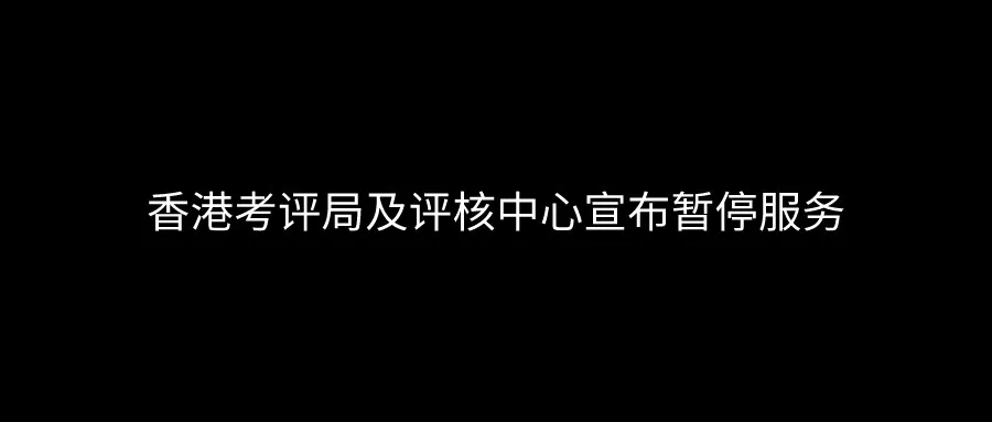 香港考评局宣布:自今日下午2:30起暂停服务