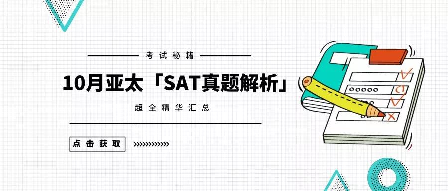 2019年10月亚太SAT真题下载-答案下载