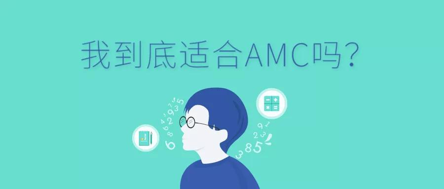 看题简单一做就懵的AMC(美国数学竞赛),和国内数学竞赛到底有何不同?