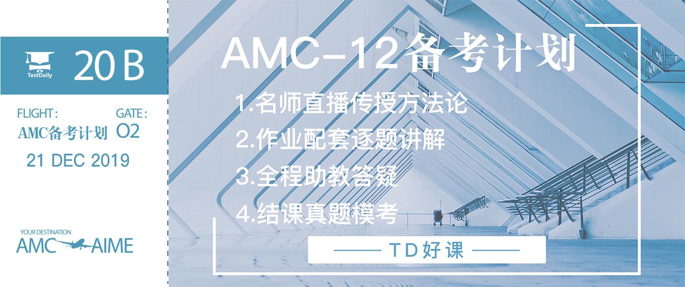 AMC12线上培训,美国数学竞赛课程助你高效备考