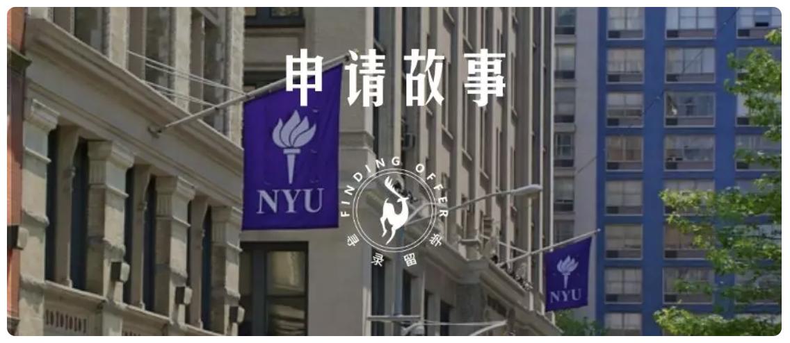 2020年排名29的NYU早申成功:我做了哪些事,顺利拿到纽约大学offer?-TD寻录申请