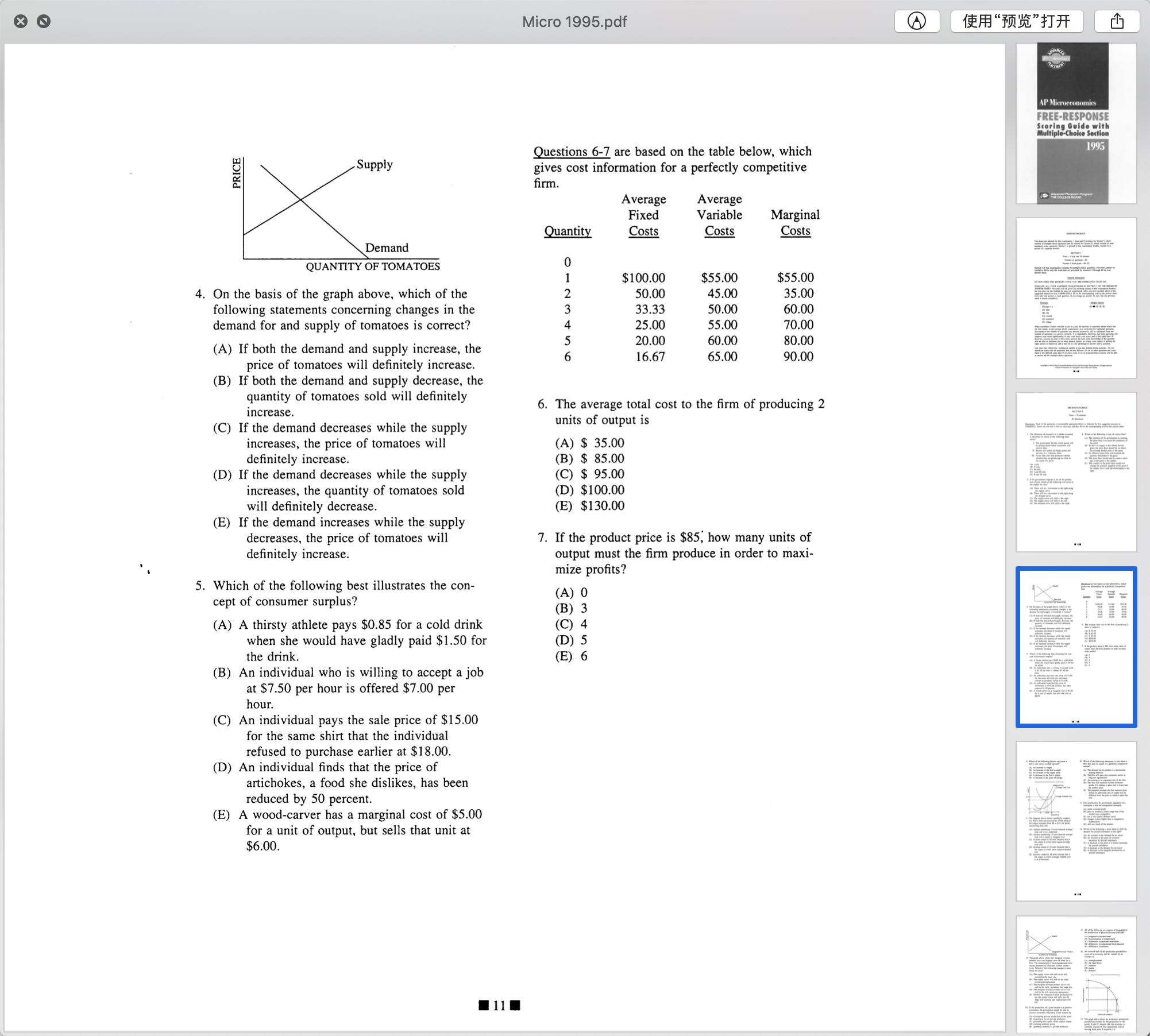 1995年AP微观经济学真题下载-选择题下载
