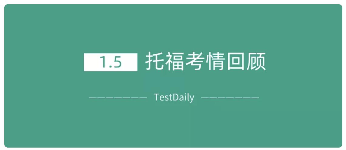 2020年1月5日托福考试真题回顾-口语写作真题答案:今天的托福好像变温柔了?-TestDaily厚朴优学