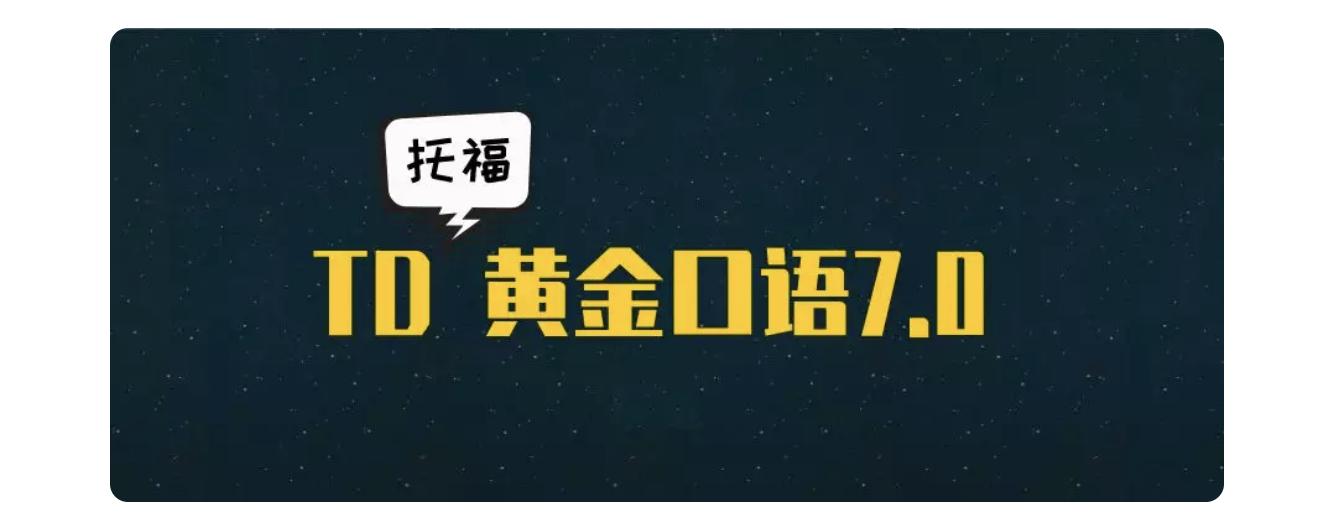 2016-2019年托福口语真题-口语高分答案合集
