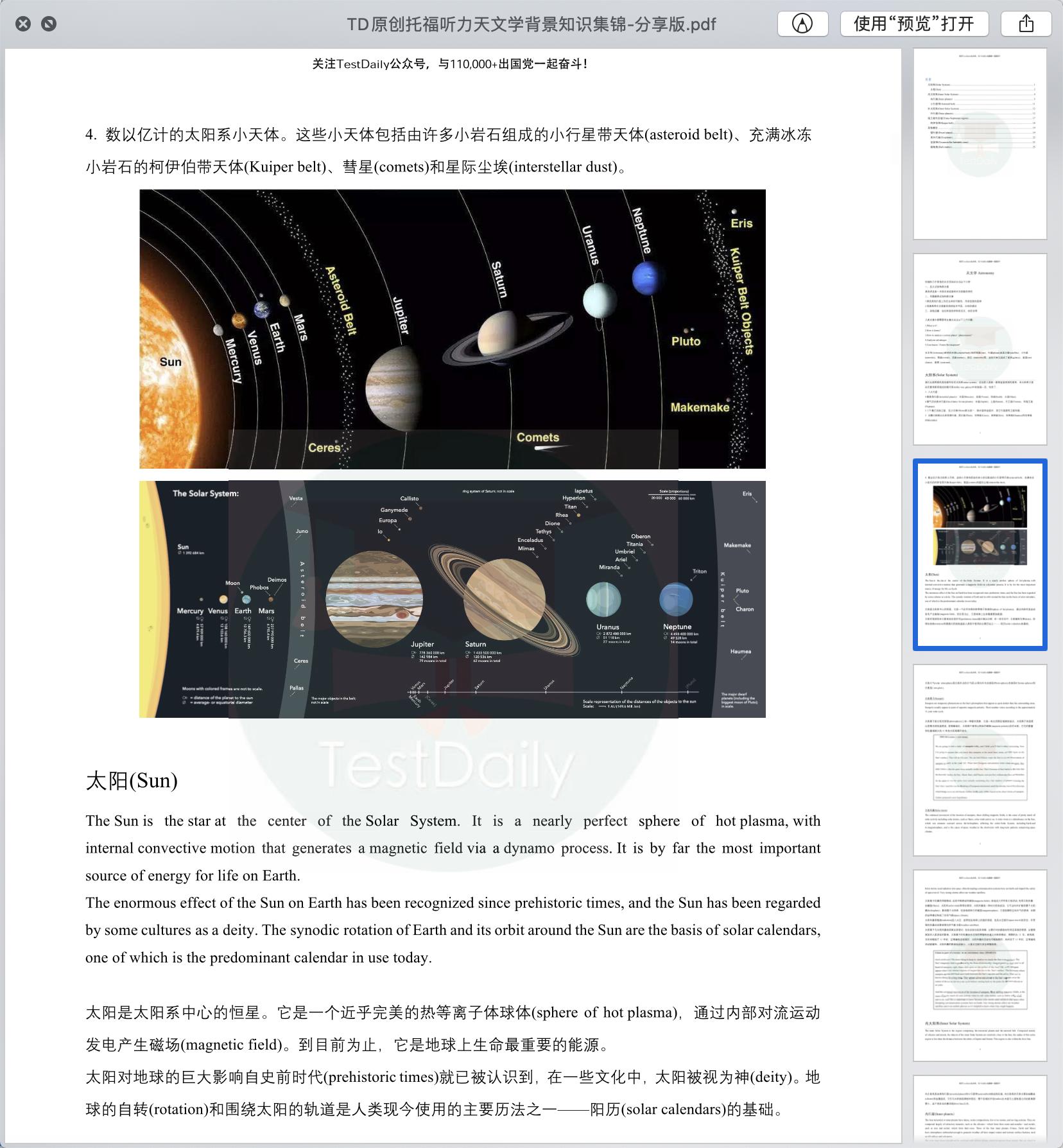 托福听力分类背景知识补充大全-托福听力天文学和艺术史背景知识