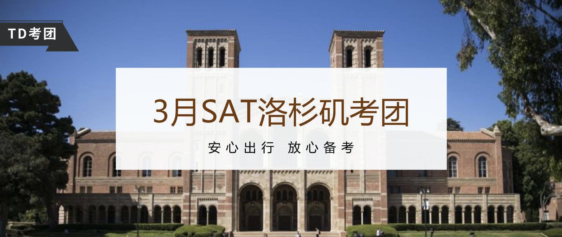 2020年3月SAT北美洛杉矶考团:安心出行,顺心考试!-TD SAT考试团