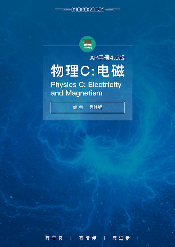 AP物理C电磁学手册
