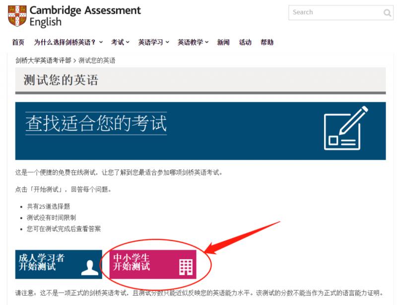 剑桥KET考试报名官网_报名费用_上传照片要求_报名条件