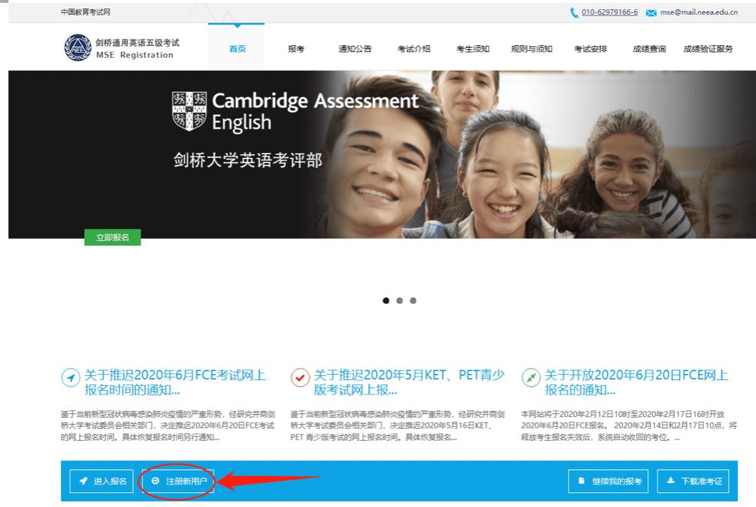 KET/PET报名攻略-剑桥通用英语五级考试报名流程
