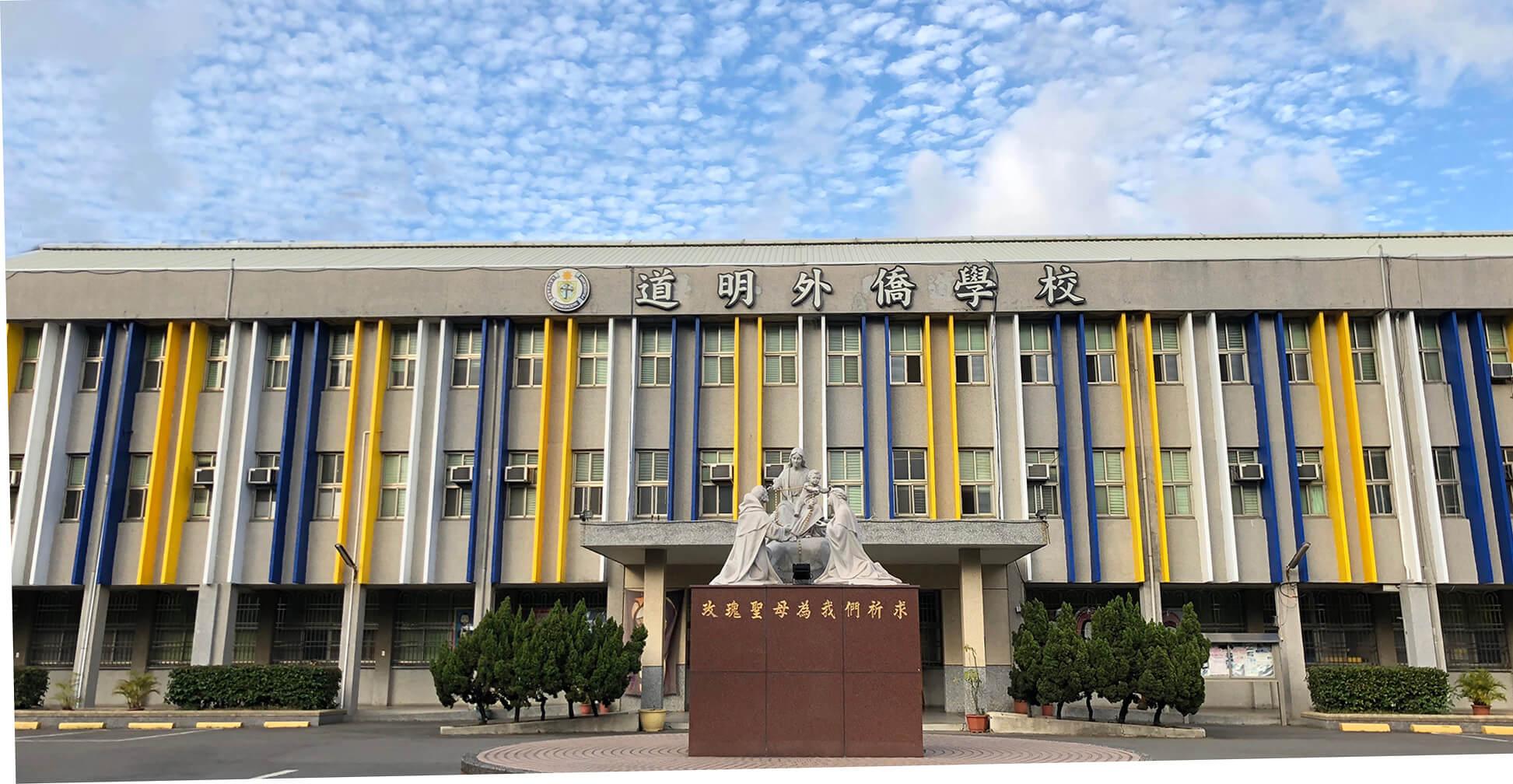 道明外僑學校 dominican international school-台湾SAT考场测评