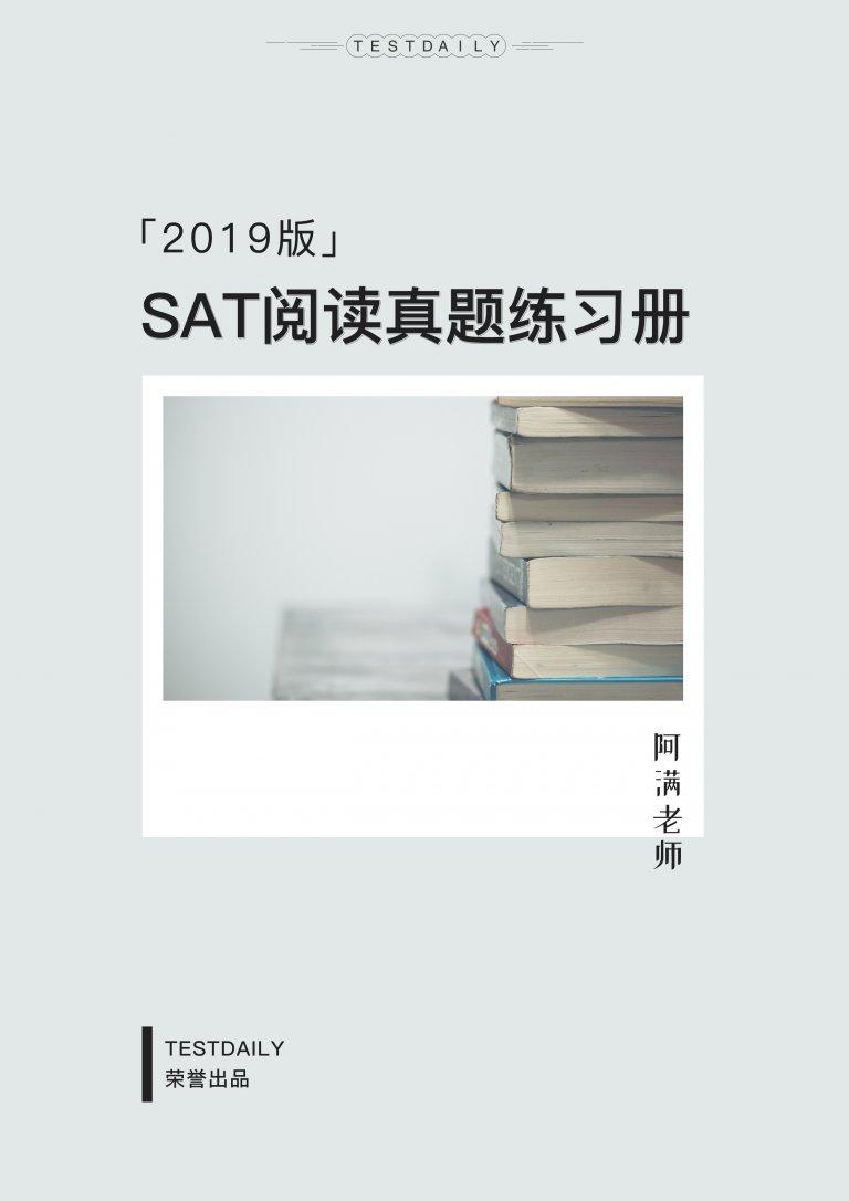 SAT阅读真题练习册