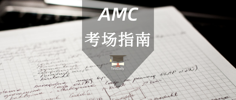 AMC考试提前多久到?需要准备哪些材料?考试流程是什么?