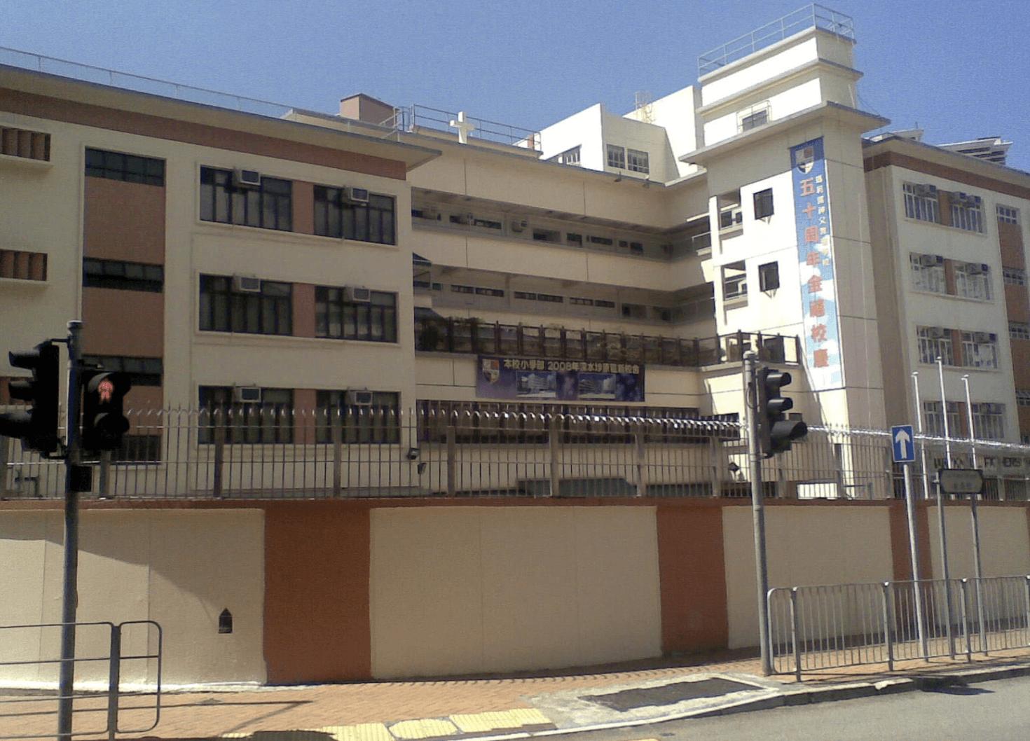 玛利诺神父教会学校 MARYKNOLL FATHERS' SCHOOL-香港SAT考场测评