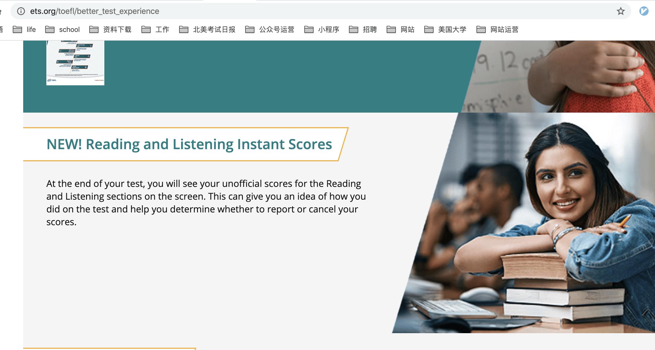ETS将在全球逐步推出托福考试立刻出分,考完阅读听力当场出分!