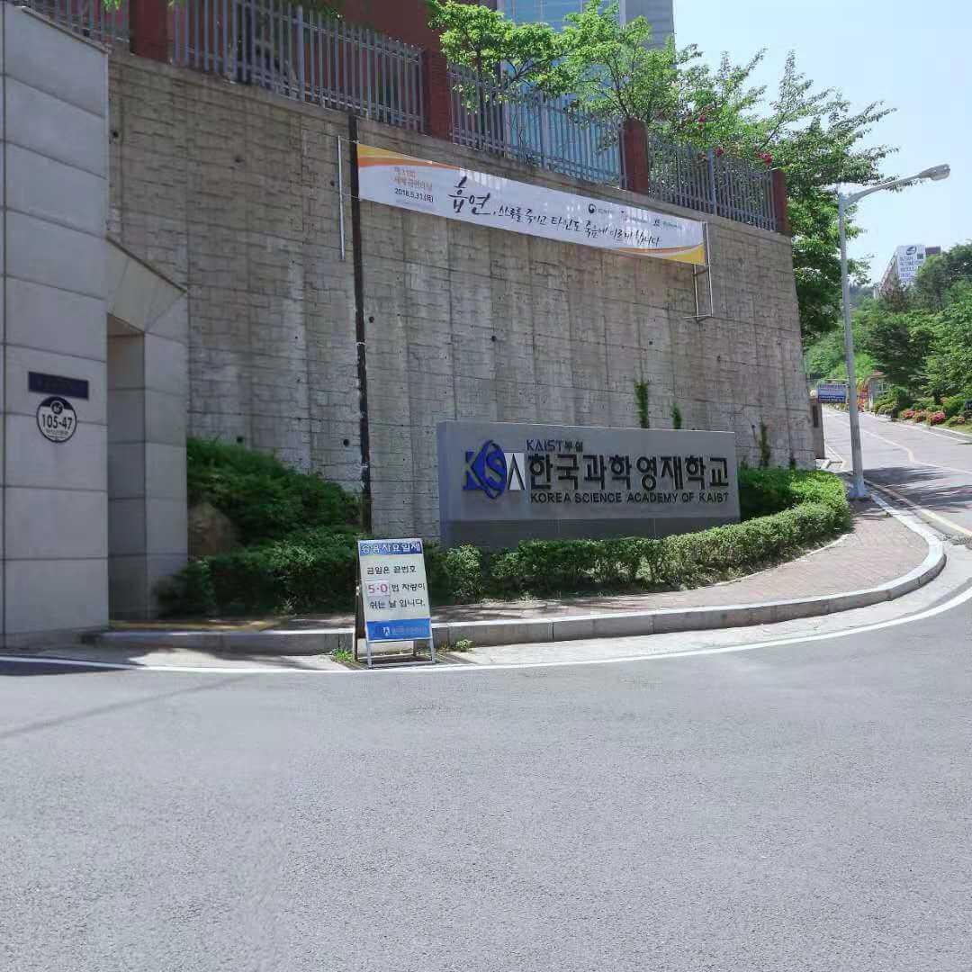 韩国科学英才学校KOREA SCIENCE ACADEMY OF KAIST-韩国SAT考场测评