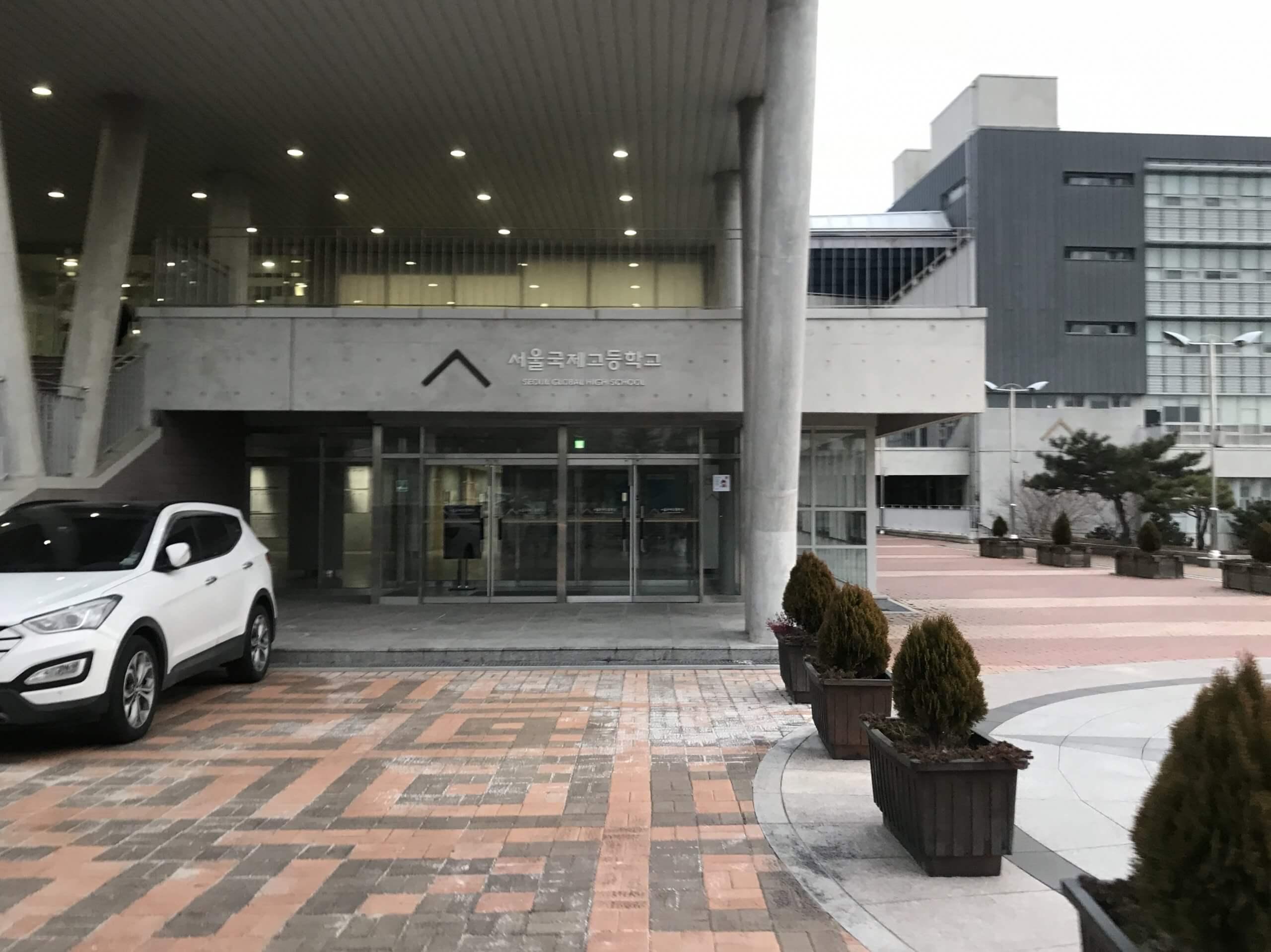 首尔国际高中 Seoul global HS-韩国SAT考场测评