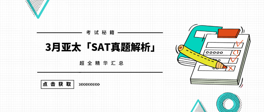 2021年3月亚太「SAT真题和答案解析」新鲜出炉,欢迎下载领取!