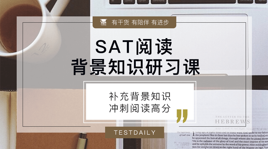 SAT阅读怎么快速提升?了解背景知识是关键-TD背景知识研习课,助你冲刺SAT阅读高分