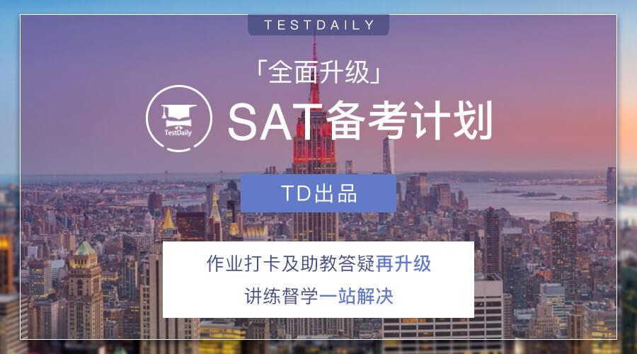 TD•SAT备考计划全面升级,价格优惠,提分快-SAT考试培训哪家好?TD一站式服务就够了