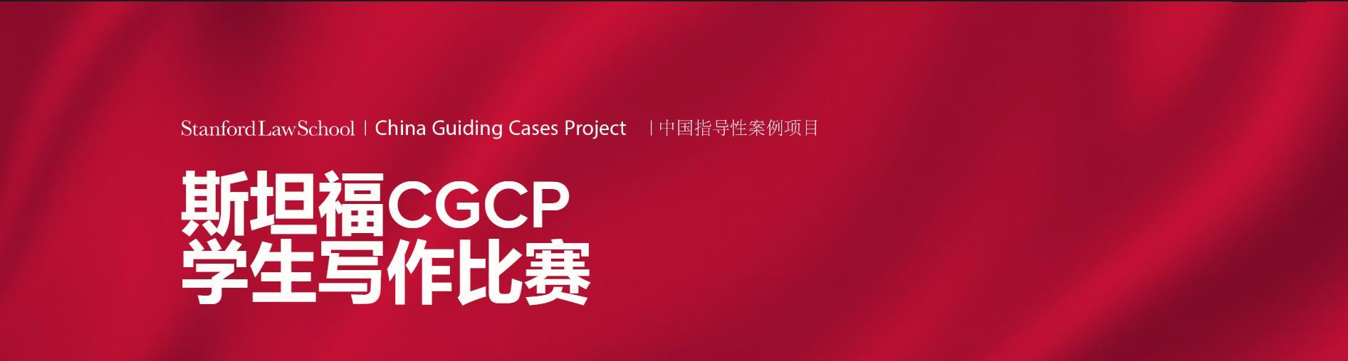 斯坦福CGCP是什么?怎么报名?活动有门槛吗?活动时间和流程是怎样的?-China Guiding Cases Project