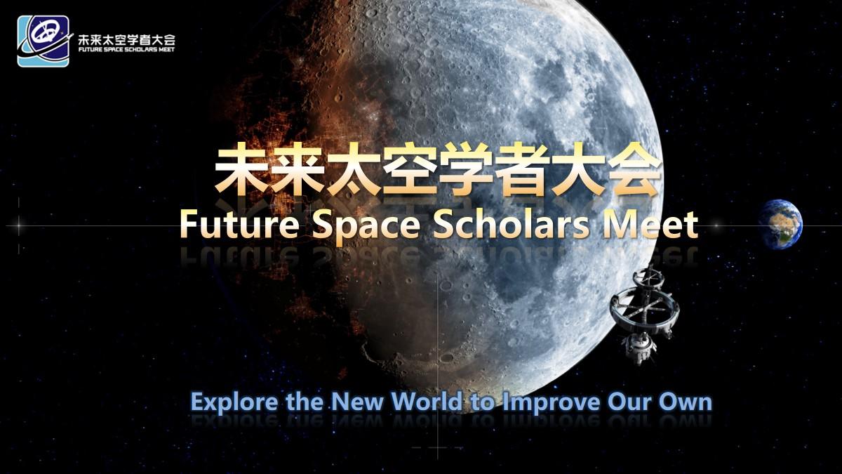 未来天空学者大会(FSSM)是什么?获奖难吗?参赛人员有什么要求?流程是怎样的?有什么特点?