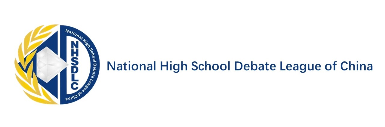 NHSDLC辩论赛含金量高吗?申请美国大学有用吗?花费怎么样?赛前应该准备什么?-美式辩论赛参赛体验
