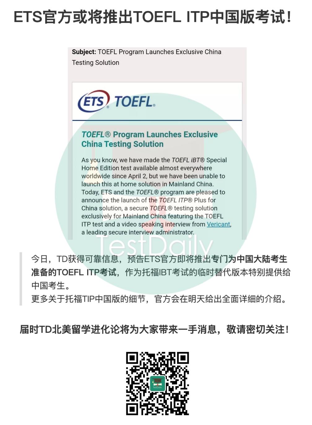 ETS官方将推出TOEFL ITP中国版考试,替代托福IBT!中国大陆考生有福了