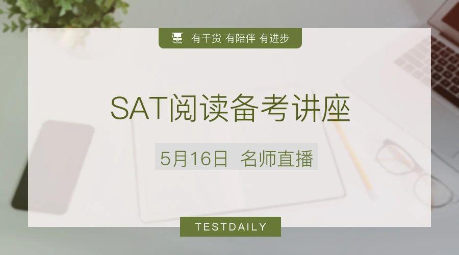 SAT阅读如何备考才能快速拿高分?来SAT阅读备考讲座,带你正确认识SAT阅读,科学高效备考