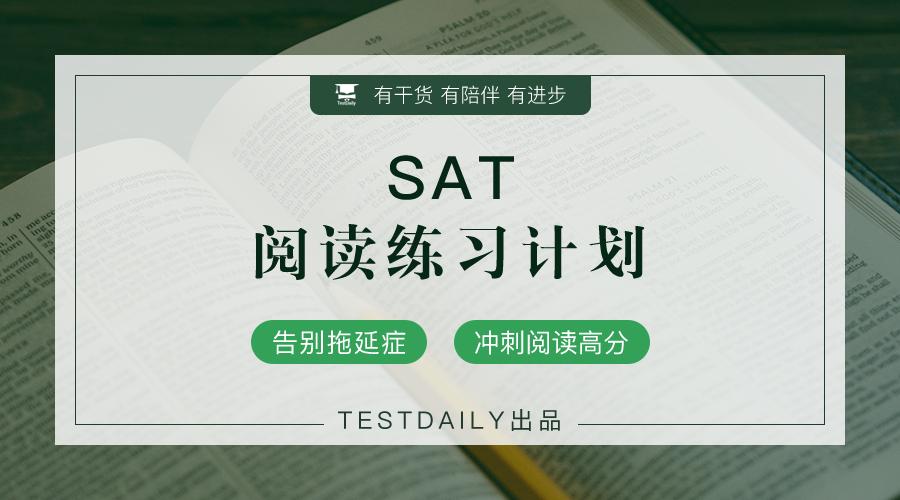 6月1日SAT阅读培训课程即将上线,名师讲解/真题演练/全程助教,20天时间冲刺阅读高分!